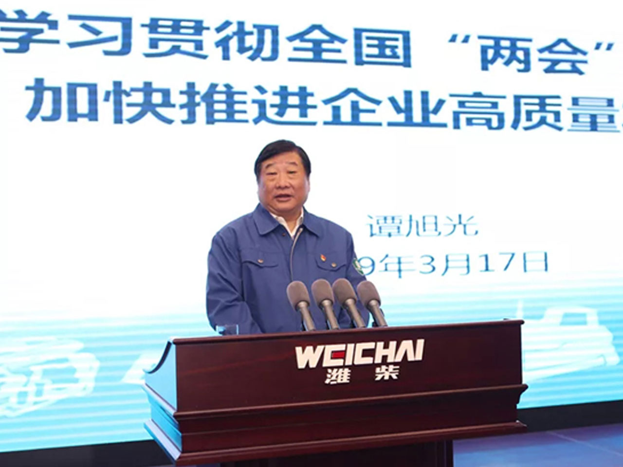 Weichai Group Learns and Implements the Spirit of the Two Sessions to Speed Up R&D Innovation Again